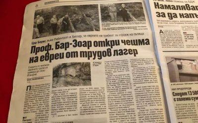 TRUD daily, page 6 Iva Yanakieva story