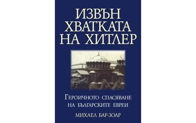 """Национална програма за написване на есе, организирана от """"Международна фондация България 2002"""""""